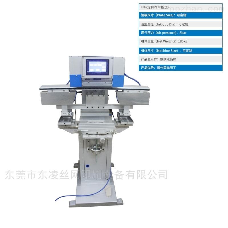 东凌非标定制P1单色双头移印机丝网印刷设备