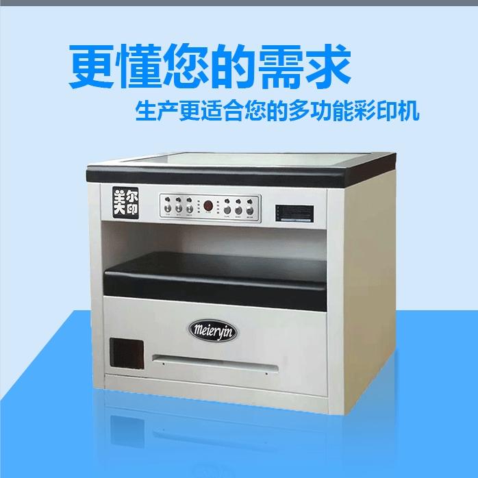 印纸制品防水防晒的A4不干胶标签打印机