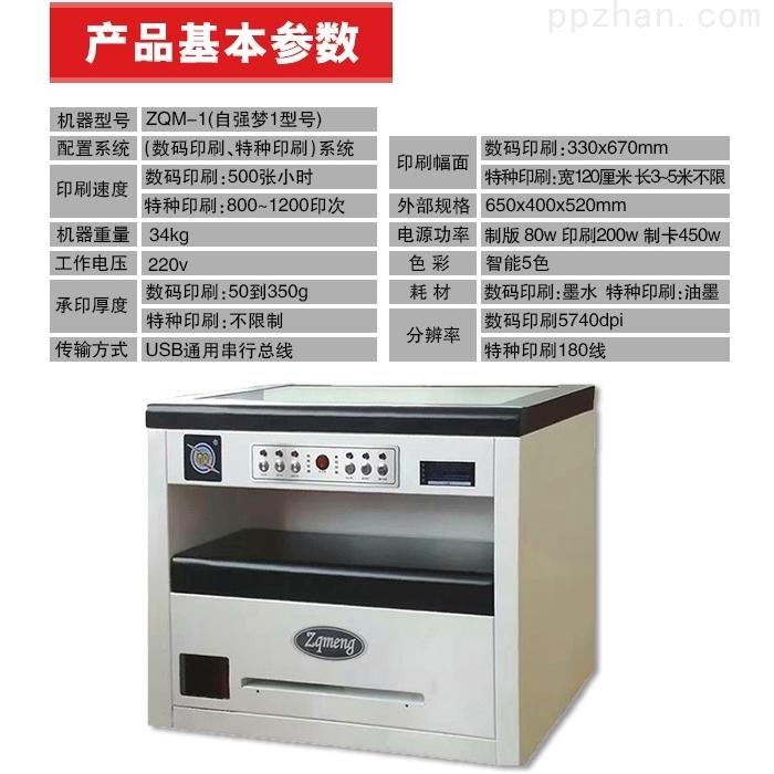 全自动DM单印刷机速印标签贴纸精度高