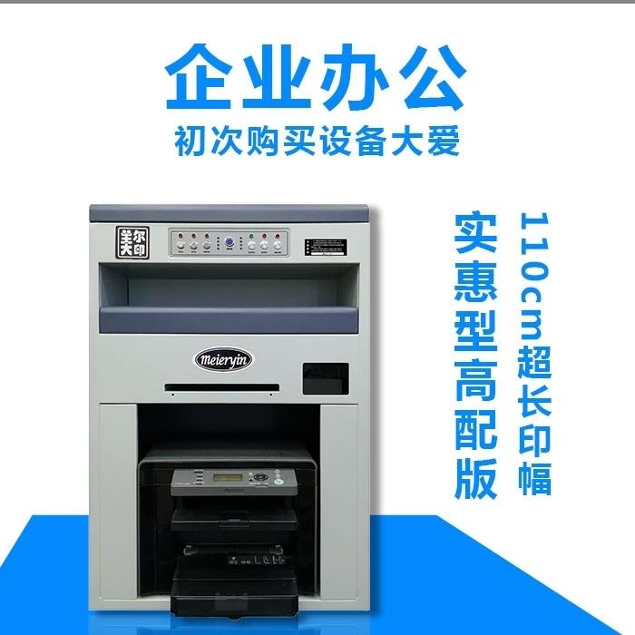 创业用的多功能数码打印机印铭牌质保三年