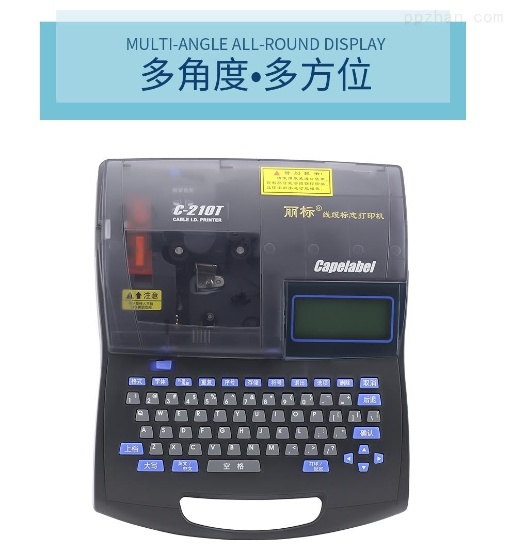 丽标C-210T线缆标志打印机
