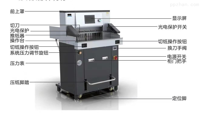 HC-530F/530F-V10切纸机