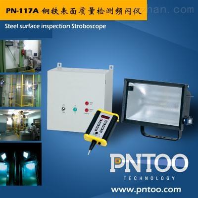 PT-L117A钢铁表面质量检测固定式频闪仪