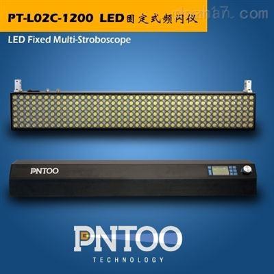 印刷机配套PT-L02C高亮固定式LED频闪仪