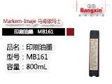 马肯依玛士MB161印刷油墨(黑墨)