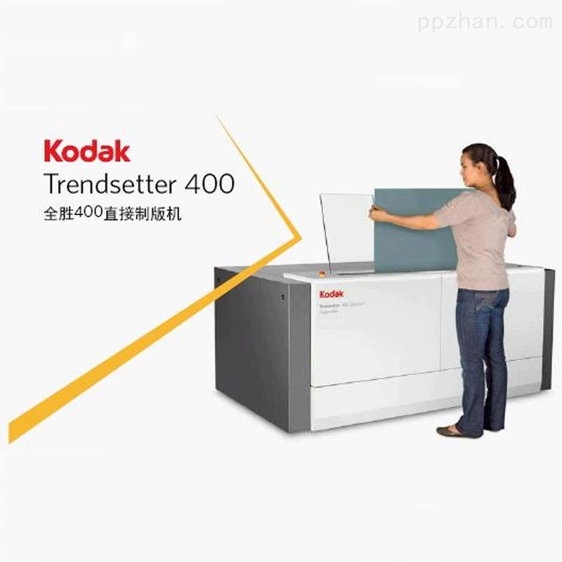 柯达CTP 全胜400 直接制版机
