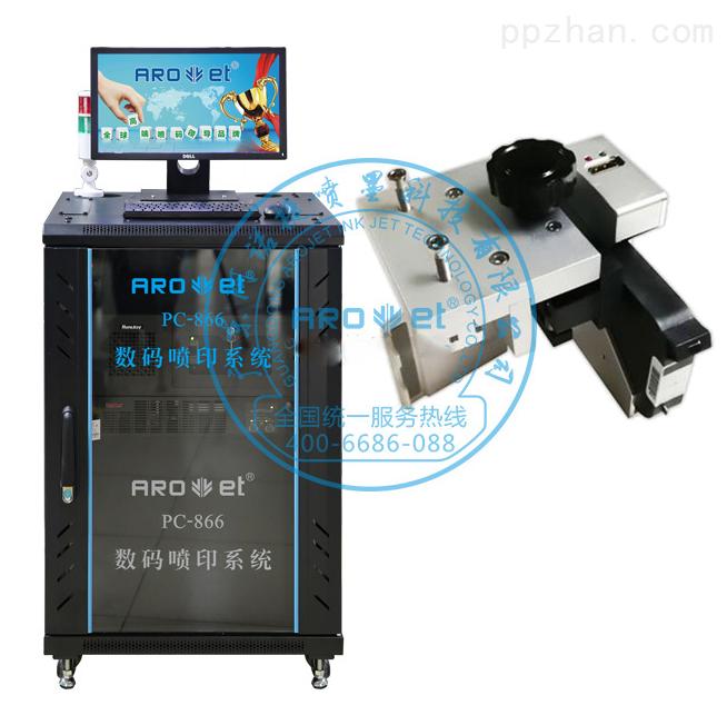 广东阿诺捷PC-866纸箱可变数据喷码系统