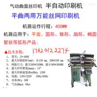 宁波市塑料杯丝印机厂家塑料瓶丝网印刷机