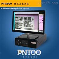 杭州品拓PT-5000印刷机配套图像检测系统