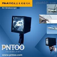 PN-A11C航空航天频闪仪