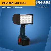 PT-L120A 镀锌钢板缺陷检测LED频闪仪