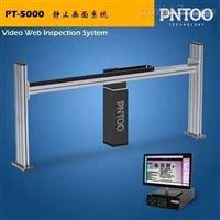品拓PT-5000印刷瑕疵检测静止画面系统