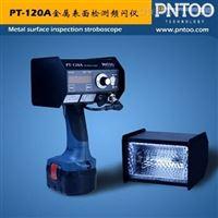 品拓PT-120A金属表面缺陷检测频闪仪