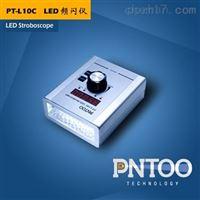 品拓PT-L10C LED频闪仪