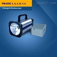 氙气灯管充电式频闪仪PN-03C