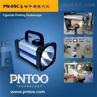 卷烟印刷便携式频闪仪PN-05C