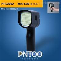 杭州品拓PT-L200A新能源手持式LED频闪仪