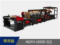 MGFH-1650D-2(3)   PVC、PP膜多层无胶复合压纹机(带吊装)