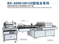 自动化丝网印刷成套设备