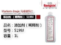马肯依玛士油墨5199J添加剂(稀释剂)