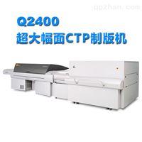 柯达VLF超胜超大幅面CTP直接制版机Q2400