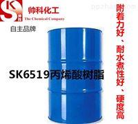 SK6515丙烯酸树脂