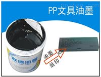 PP料UV油墨 PE瓶UV油墨