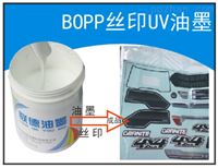 BOPP膜印刷打底UV白色油墨