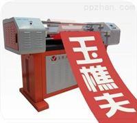 条幅打印机多少钱