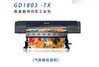 GD-1803TX高速数码印花工业机气胀轴收放料更稳定 配置3个 i3200打印喷头
