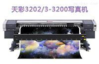 3202/3-3200写真机