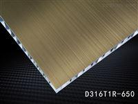 蜂窝铝板D316T1R-650