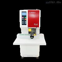 G-8000+智能全自动装订机
