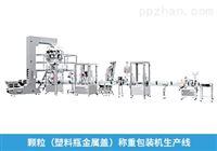 全自动五谷杂粮颗粒(塑料瓶金属盖)称重包装机生产线