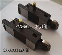 RAN505高速打包机配件