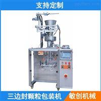 三边封颗粒自动包装机,冲剂干燥剂糖丸包装机厂家定制